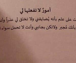 qoutes, كﻻم, and اعذار image