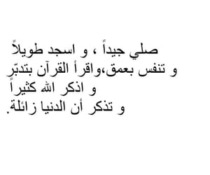 ﻋﺮﺑﻲ, إسﻻميات, and حِكمة image