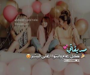 شباب بنات حب, عيد العيد صديقات, and تحشيش عربي عراقي image