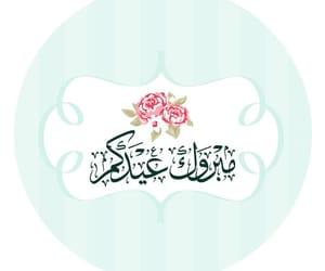 meriem and eid by meriem image