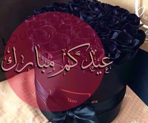 عيدكم مبارك, فطر, and مبارك image