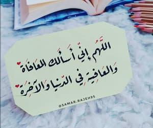 arabic, Ramadan, and رَمَضَان image