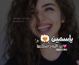 شباب بنات حب and تحشيش عربي عراقي image