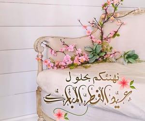 تهنئة, ﺭﻣﺰﻳﺎﺕ, and عيد الفطر image
