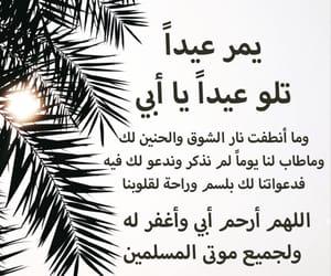 أبي, أُحِبُكْ, and عيدكم_مبارك image