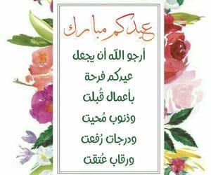 عيدكم, ﻋﺮﺑﻲ, and الُعّيّدً image