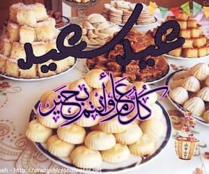 عيد سعيد, كل عام و انتم بخير, and كعك image