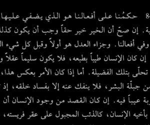 الفطرة, اقتباسً, and كتّاب image