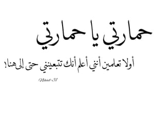 arabic, dz, and lol image