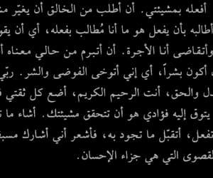 الفطرة, اقتباسً, and الله image