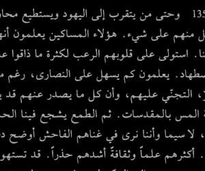 فلسطين, اقتباسً, and بالعربي image