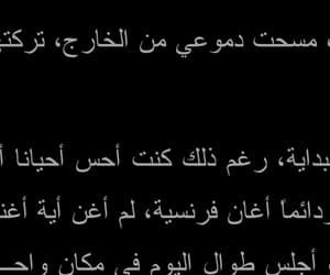 سجن, العرب, and اقتباسً image