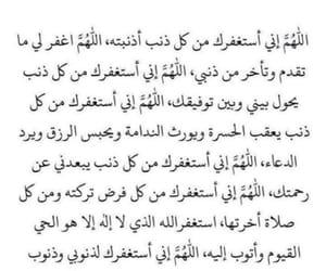 استغفر الله, الله, and مسلم image