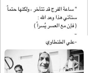 اليأس, العسر, and الله image