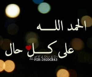 islam and الحمدالله image