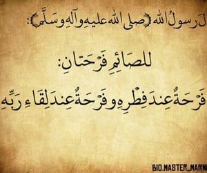 رسول الله, حديث, and صلى الله عليه وآله image