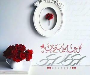 عيد مبارك image