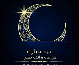 dz, happy eid, and eid mubarek image