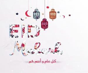 tumblr, عيدكم مبارك, and eid 2018 image