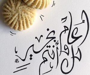 arabic, arabic calligraphy, and eid mubarak image