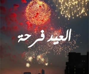 eid, eid mubarak, and photo image