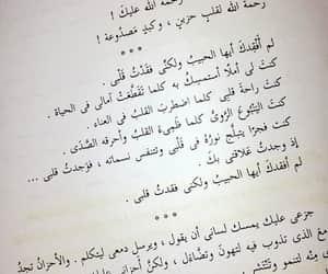 ﺍﻗﺘﺒﺎﺳﺎﺕ, أدب, and الرافعي image