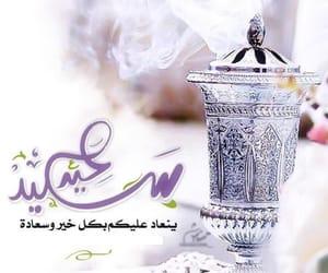 عيد سعيد image