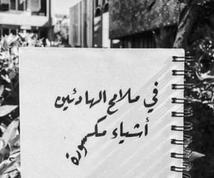 مكسورة and هدوء image