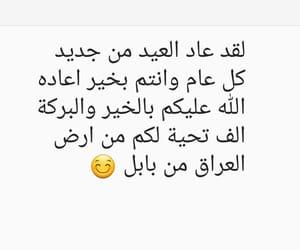 كل عام وانتم بخير and عيد فطر سعيد image