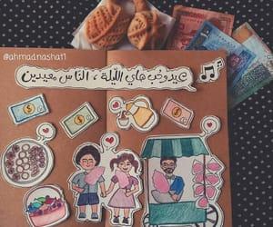 مٌنَوَْعاتْ and عٌيِّدٍ image