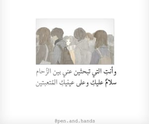 حُبْ, عالجرح, and ﺭﻣﺰﻳﺎﺕ image
