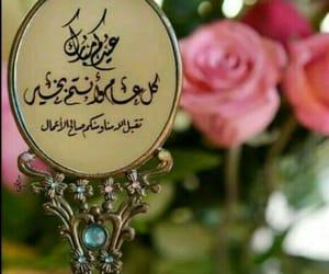 عيد سعيد, عيدكم مبارك, and كل عام وانتم بخير image