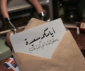 عيد مبارك, رسائل, and ملصقات image