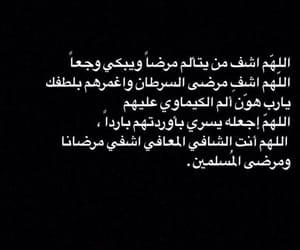 يبكي, دُعَاءْ, and ال۾ image