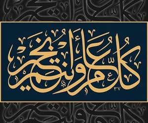 eid, happy, and mubarak image