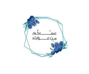 arabic, eid, and mubarak image