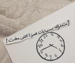 islam, الله, and استغفر الله image
