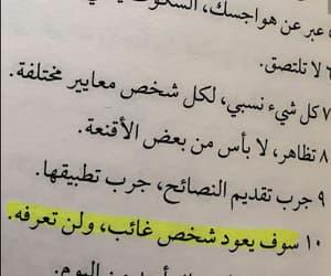 اقتباساتي, بالعربي, and كتابات image