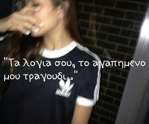 adidas, quotes, and στιχακια image