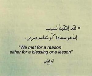 allah, arabic, and reason image