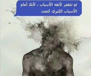 حب وجع الم تعاسة جرح غدر image