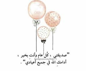 eid, eid mubarak, and my friend image