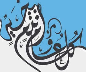 eid, عٌيِّدٍ, and عيد سعيد image
