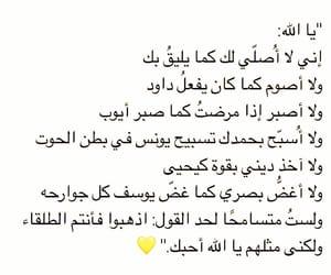 أحبك ربي, سامحني يا الله, and دين الحق image