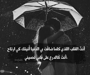 arabic, كلما, and love image