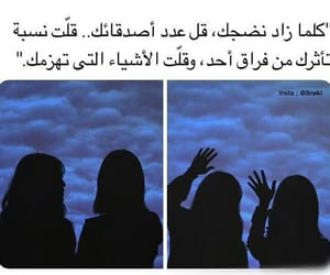 freinds, words, and كلمات image