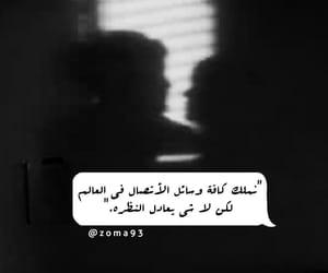 arabic, couple, and shadow image