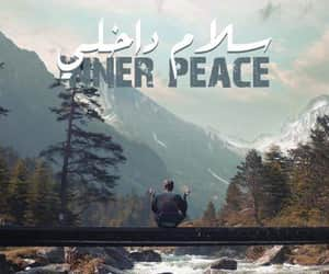 peace words inner salam image