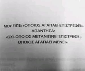 quotes about love, αγαπη, and greek quotes image