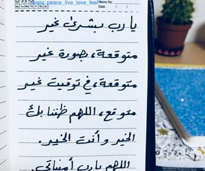 يا رب, انستقرام, and دُعَاءْ image